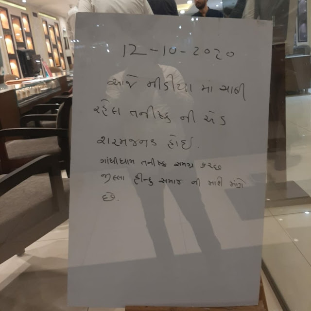 Threat Calls To Tanishq Store In Gujarat, Police Patrolling Area: Cops - 10 Points
