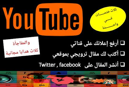 خدمة التسويق المتكامل عبر اليوتيوب وموقع تحفيزي