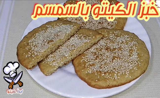 تحضير خبز الكيتو بالسمسم بطريقة سهلة