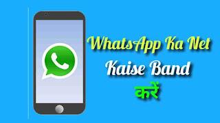 WhatsApp Ka Net Kaise Band Kare