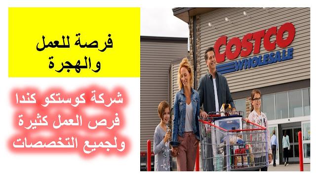 شركة كوستكو كندا