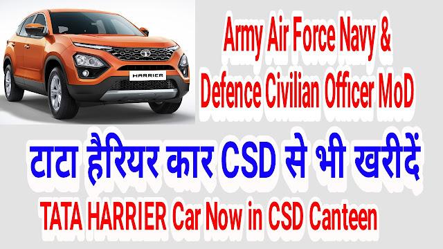 Tata Harrier Car Now in CSD Canteen, टाटा हैरियर कार CSD से खरीदें, Tata Car,