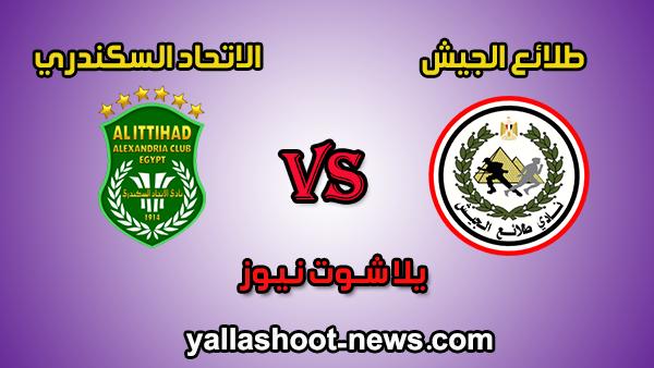 مشاهدة مباراة الاتحاد السكندري وطلائع الجيش بث مباشر اليوم 20-1-2020 الدوري المصري