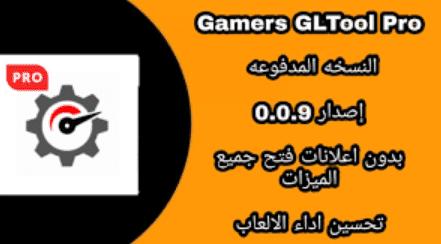 تحميل تطبيق تسريع العاب الاندرويد Gamers GLTool Pro .