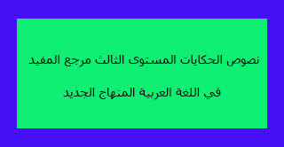 نصوص الحكايات المستوى الثالث مرجع المفيد في اللغة العربية المنهاج الجديد