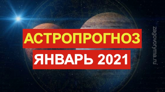 Астропрогноз на январь 2021 года