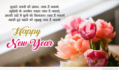Happy New Year Shayari 2020 in Hindi-Naye Saal Ki Shayari
