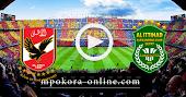 مشاهدة مباراة الاتحاد السكندري والاهلي بث مباشر كورة اون لاين 06-05-2021 الدوري المصري