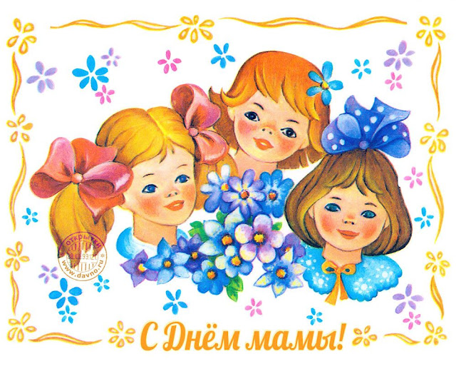 Learn <b>Russian</b> Vocabulary. Mother's Day. Level B1 ~ <b>RUSSIAN</b> ...