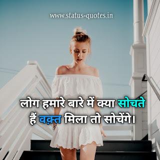Attitude Status For Girl In Hindi For Instagram, Facebook 2021 |लोग हमारे बारे में क्या सोचते हैं वक़्त मिला तो सोचेंगे।