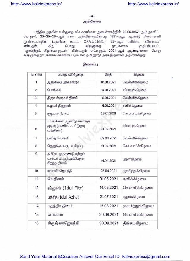 GO NO 554 Tamil Nadu Govt Holiday list -2021