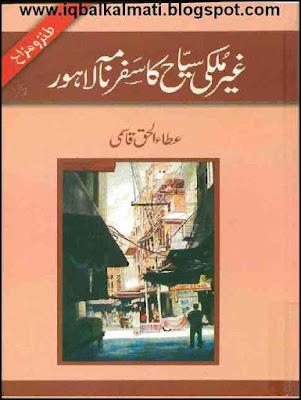 Ghair Mulki Sayyah Ka Safar Nama e Lahore