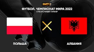 Польша Албания где СМОТРЕТЬ ОНЛАЙН БЕСПЛАТНО 2 СЕНТЯБРЯ 2021 (ПРЯМАЯ ТРАНСЛЯЦИЯ) в 21:45 МСК.