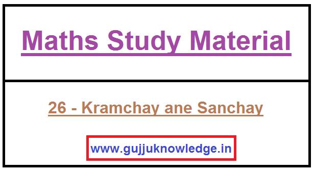 26 - Kramchay ane Sanchay
