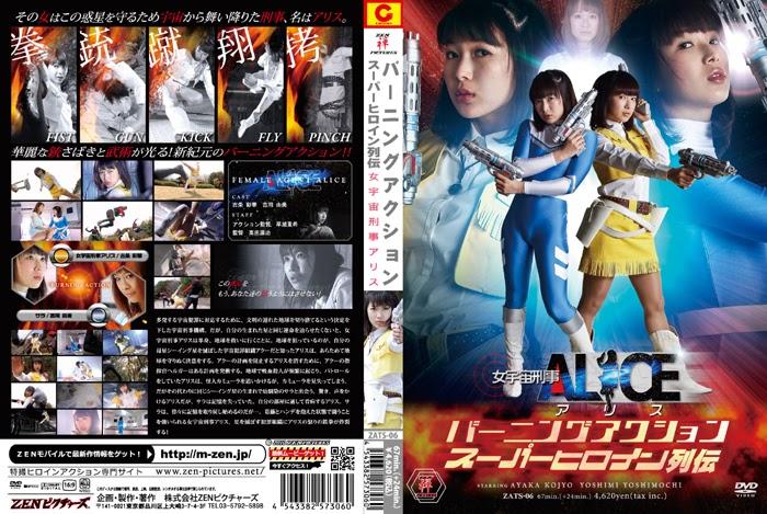 ZATS-06 Burning Motion Tremendous Heroine Chronicles – Detektif luar angkasa wanita Alice