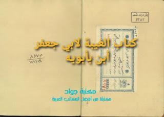 تحميل كتاب الغيبة pdf-لابي جعفر أبن بأبويه