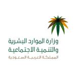 """وزارة الموارد البشرية والتنمية الاجتماعية تعلن عن توفر (123) وظيفة """"طبيب مقيم """" شاغرة"""