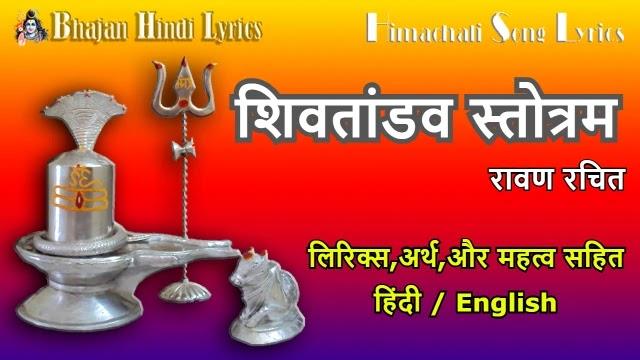 Shiv Tandav Stotram Lyrics with Meaning - Ravana : शिवतांडव स्तोत्रम अर्थ सहित वर्णन |