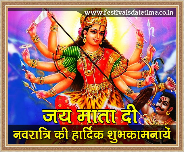 Happy Navaratri Hindi Wishing Wallpaper No.4