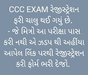 CCC EXAM registration quickly from the link