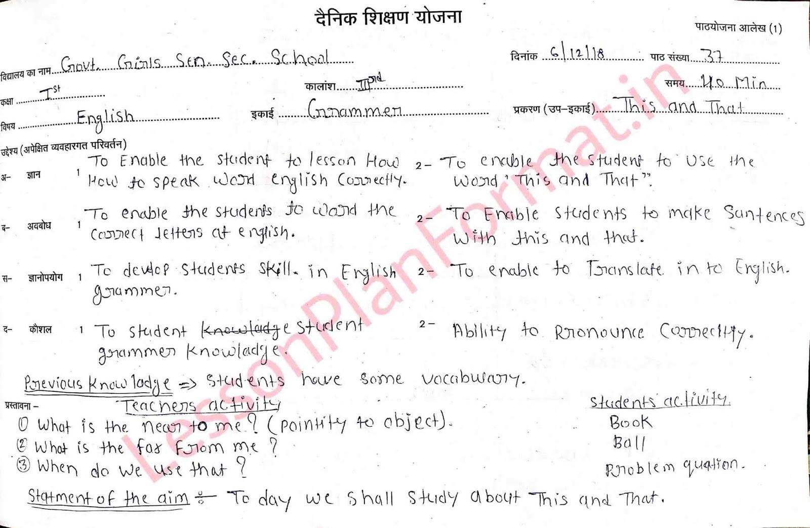 English Grammar Lesson Plan | B. Ed | D. El. Ed.