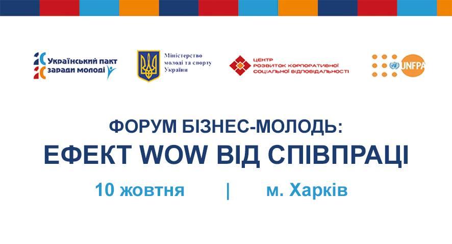 Форум «БІЗНЕС-МОЛОДЬ: ЕФЕКТ WOW ВІД СПІВПРАЦІ» (10 жовтня, Харків)