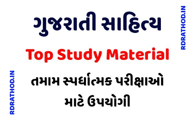 Gujarati Sahitya study material