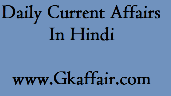 Daily Current Affairs In Hindi - 2 March To 4 March 2021