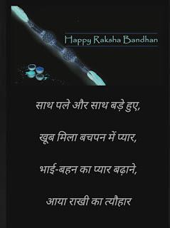 Best Rakshabhandhan whatsapp status  2020   rakshabhandhan status 2020   Latest Whatsapp Status