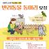 광명시 하안도서관, 행복한 동행 '반려동물' 특성화 사업 추진
