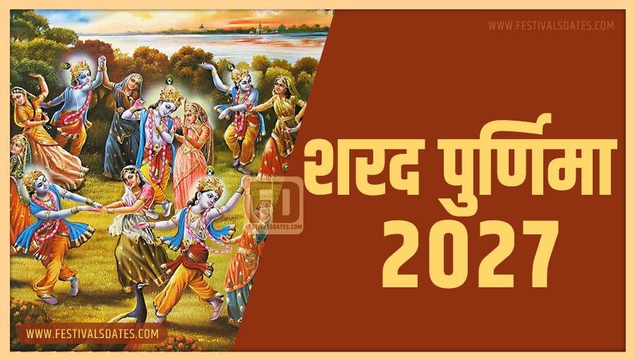 2027 शरद पूर्णिमा तारीख व समय भारतीय समय अनुसार