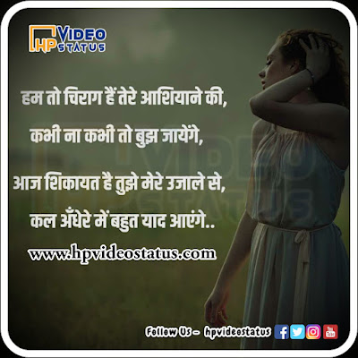 Find Hear Best Hindi Shayaris With Images For Status. Hp Video Status Provide You More Love Shayari For Visit Website.