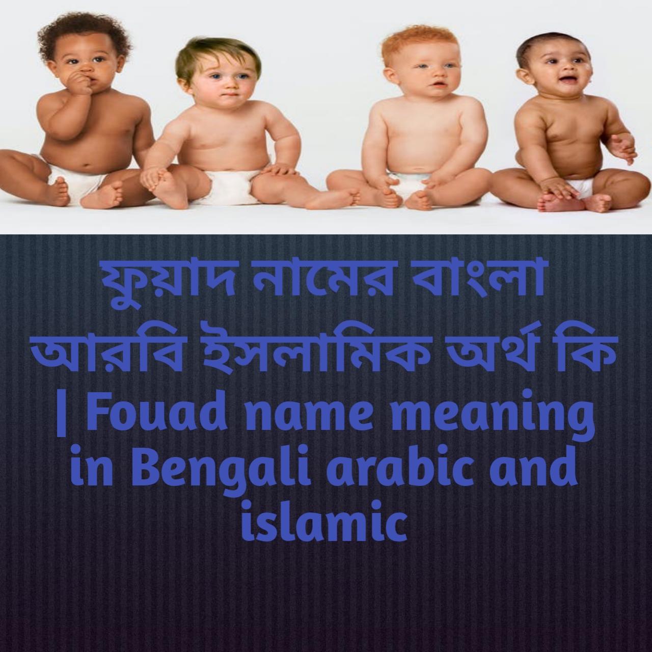 ফুয়াদ নামের অর্থ কি, ফুয়াদ নামের বাংলা অর্থ কি, ফুয়াদ নামের ইসলামিক অর্থ কি, Fouad name meaning in Bengali, ফুয়াদ কি ইসলামিক নাম,