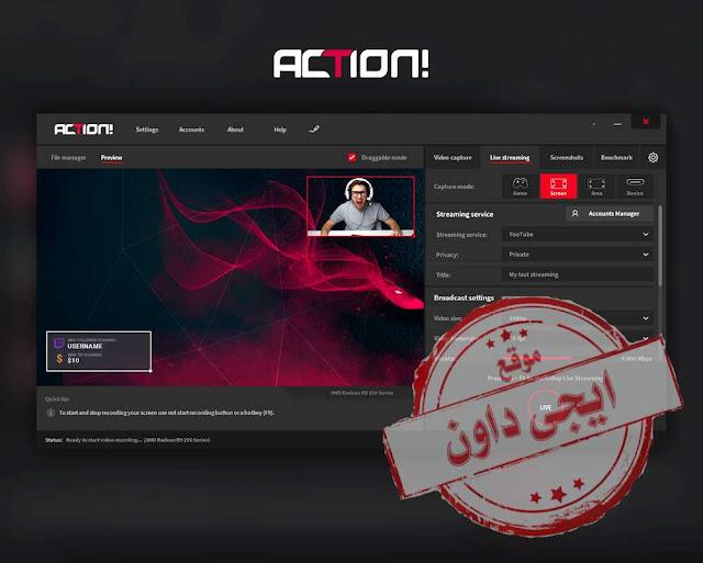تحميل برنامج تصوير الالعاب لمحترفى اليوتيوب Mirillis Action! 4.14.1 2021