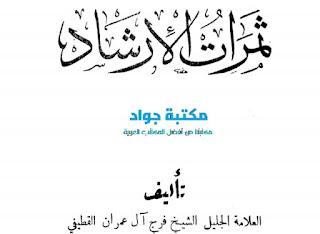 تحميل كتاب ثمرات الأرشاد pdf- الشيخ فرج آل عمران القطيفي