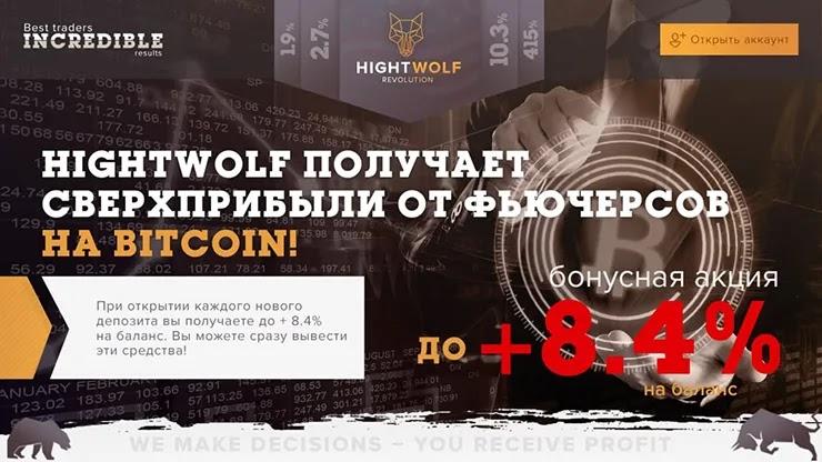 Бонусы от HightWolf