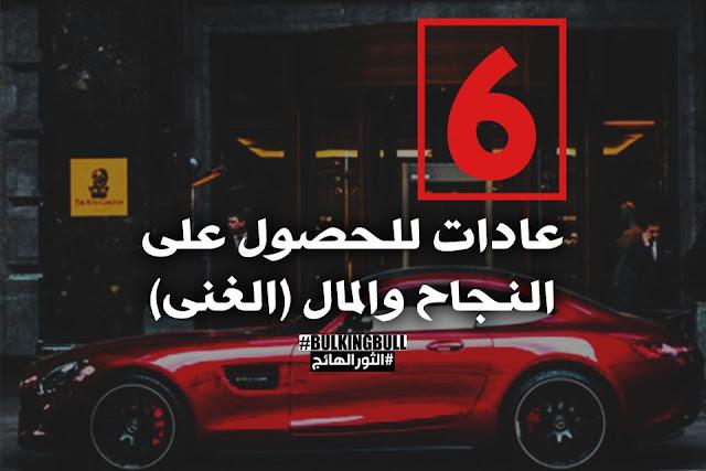 6 عادات للحصول على النجاح والمال (الغنى)