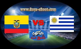مشاهدة مباراة اوروجواي والاكوادور بث مباشر 17-06-2019 كوبا أمريكا 2019