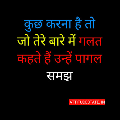 best motivational status for whatsapp in hindi
