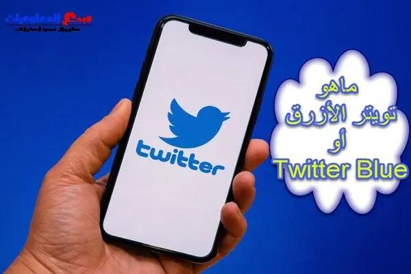 ما هو Twitter Blue وهل هو مناسب لك؟