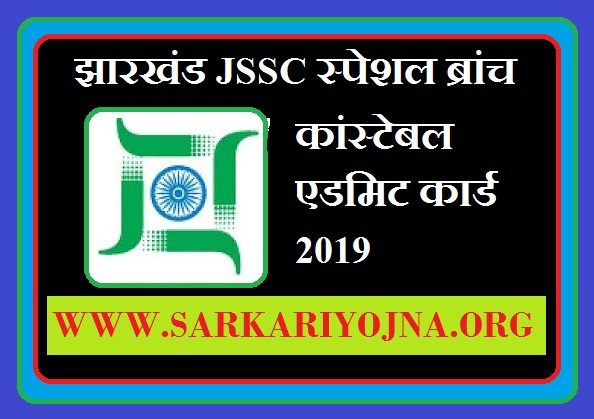 jssc excise constable admit card 2019,special branch admit card,jssc special branch