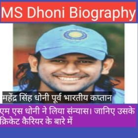 Ms Dhoni Biography ( महेंद्र सिंह धोनी की जीवनी) in Hindi