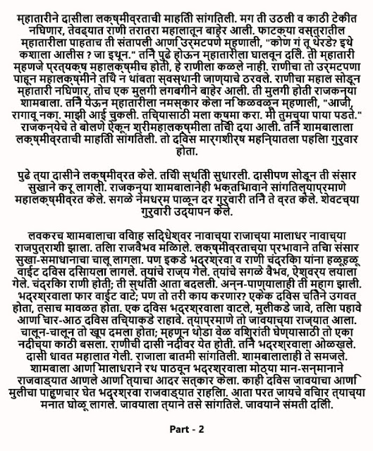 Mahalaxmi Vrat Katha in Marathi PDF Free Download (महालक्ष्मी व्रत की कथा मराठी)