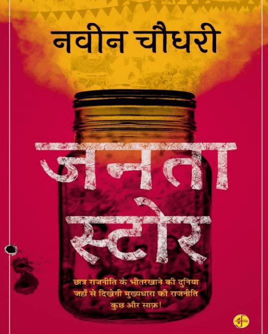 जनता स्टोर : नवीन चौधरी द्वारा मुफ्त पीडीऍफ़ पुस्तक हिंदी में | Janta Store PDF Book By Naveen Chaudhary In Hindi Free Download