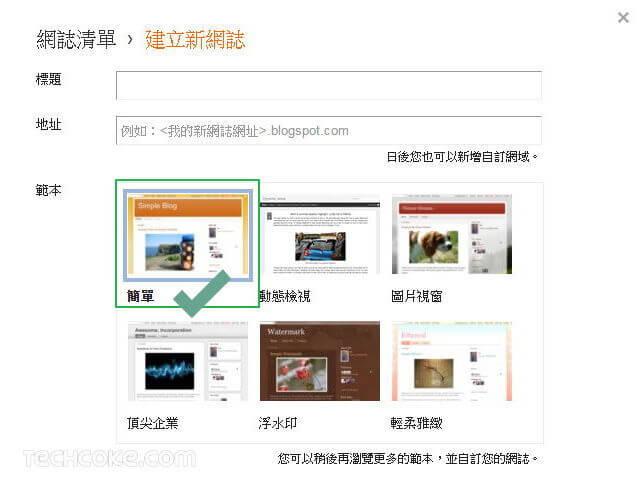 Blogger 範本:版面配置「小工具標題」HTML 標籤 SEO 優化_002