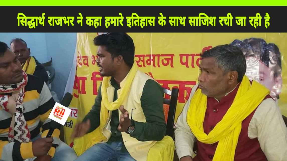 Siddharth%2BRajbhar सिद्धार्थ राजभर ने कहा हमारे इतिहास के साथ साजिश रची जा रही है।