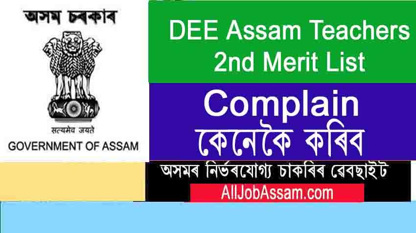 DEE Assam 2nd Teacher Merit List 2020: Submit Your Complain/ Grievance