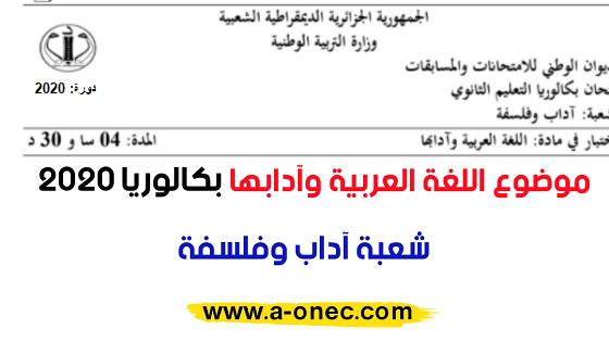 موضوع بكالوريا 2020 في اللغة العربية شعبة آداب و فلسفة