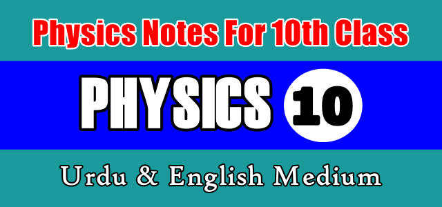 10th Class Physics Notes all Chapters PDF Download