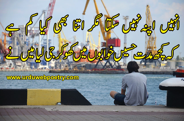 Sahir Ludhianivi Sad Poetry 2 Lines